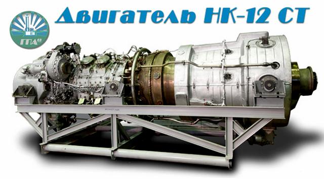 ГПА, Двигатель НК-12СТ