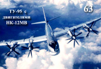 Ту-95, НК-12, Газпром, Авиадвигатели, ГПА, ГКС