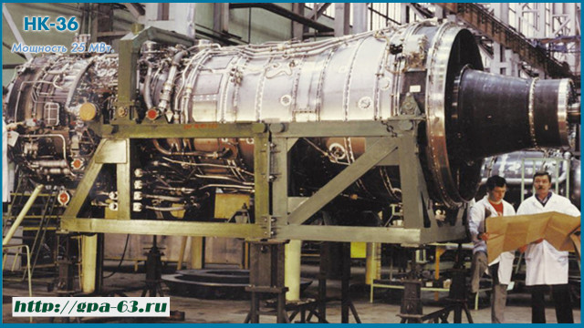 ГТД НК-36 мощностью 25 МВт