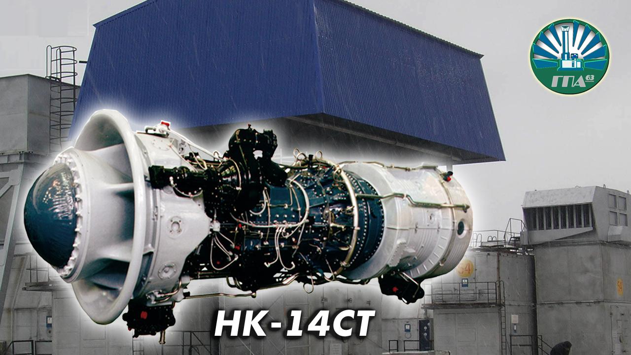 Газпром, привод нагнетателя, ГПА, Двигатель, НК-14СТ