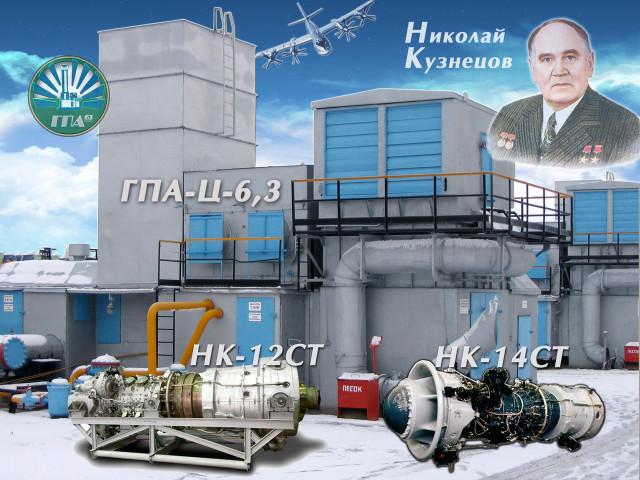 Газоперекачивающий агрегат ГПА-Ц-6,3 - первый блочный ГПА СССР
