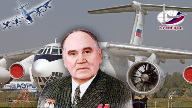 Генеральный конструктор, Николай Дмитриевич Кузнецов